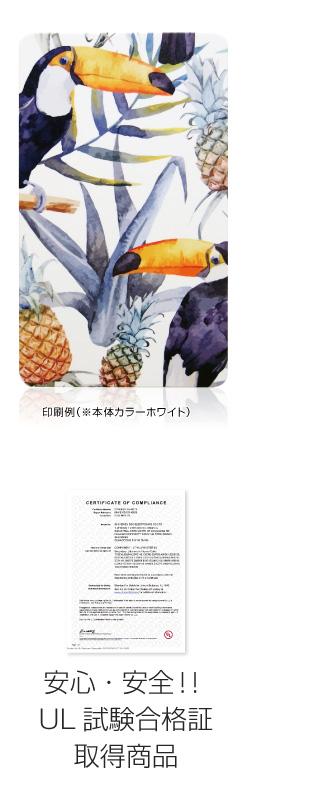 安心・安全!!UL試験合格証取得商品