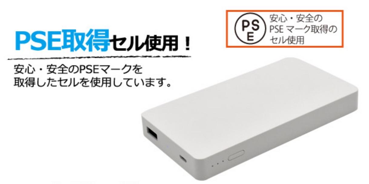 モバイルバッテリーの特徴4