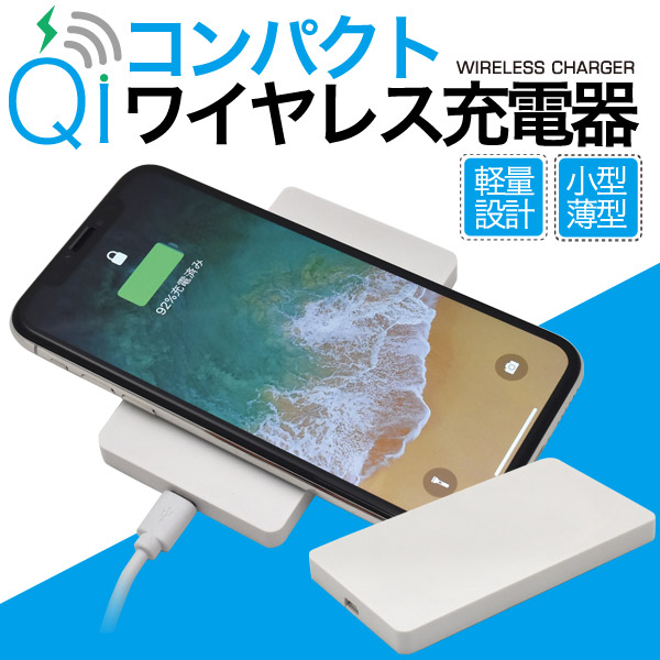 Qi対応のワイヤレス充電器の特徴1
