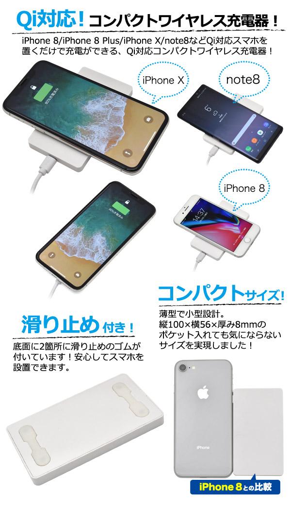 Qi(チー)ワイヤレス充電器の特徴2