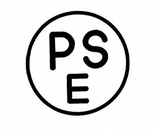 PSE(電気用品安全法)適合商品です。