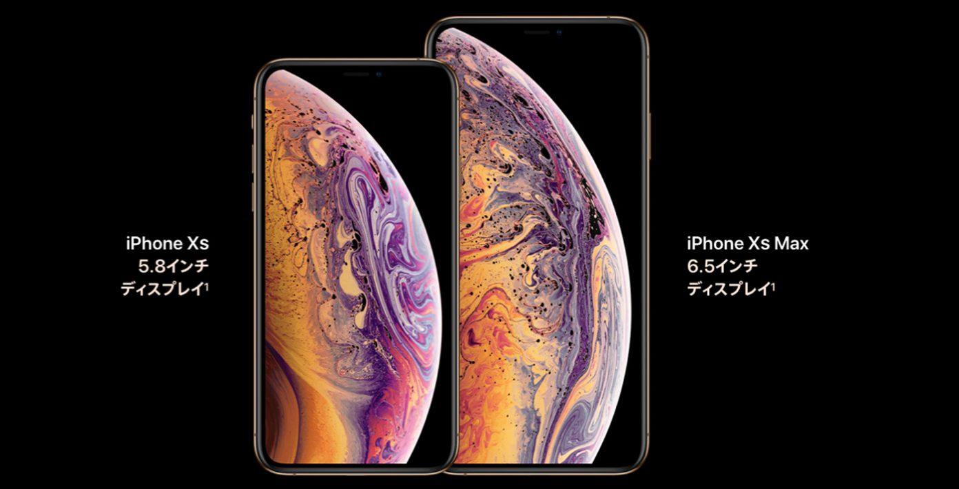 iPhone XS Maxはシリーズ史上最大の6.5インチの大画面モデル