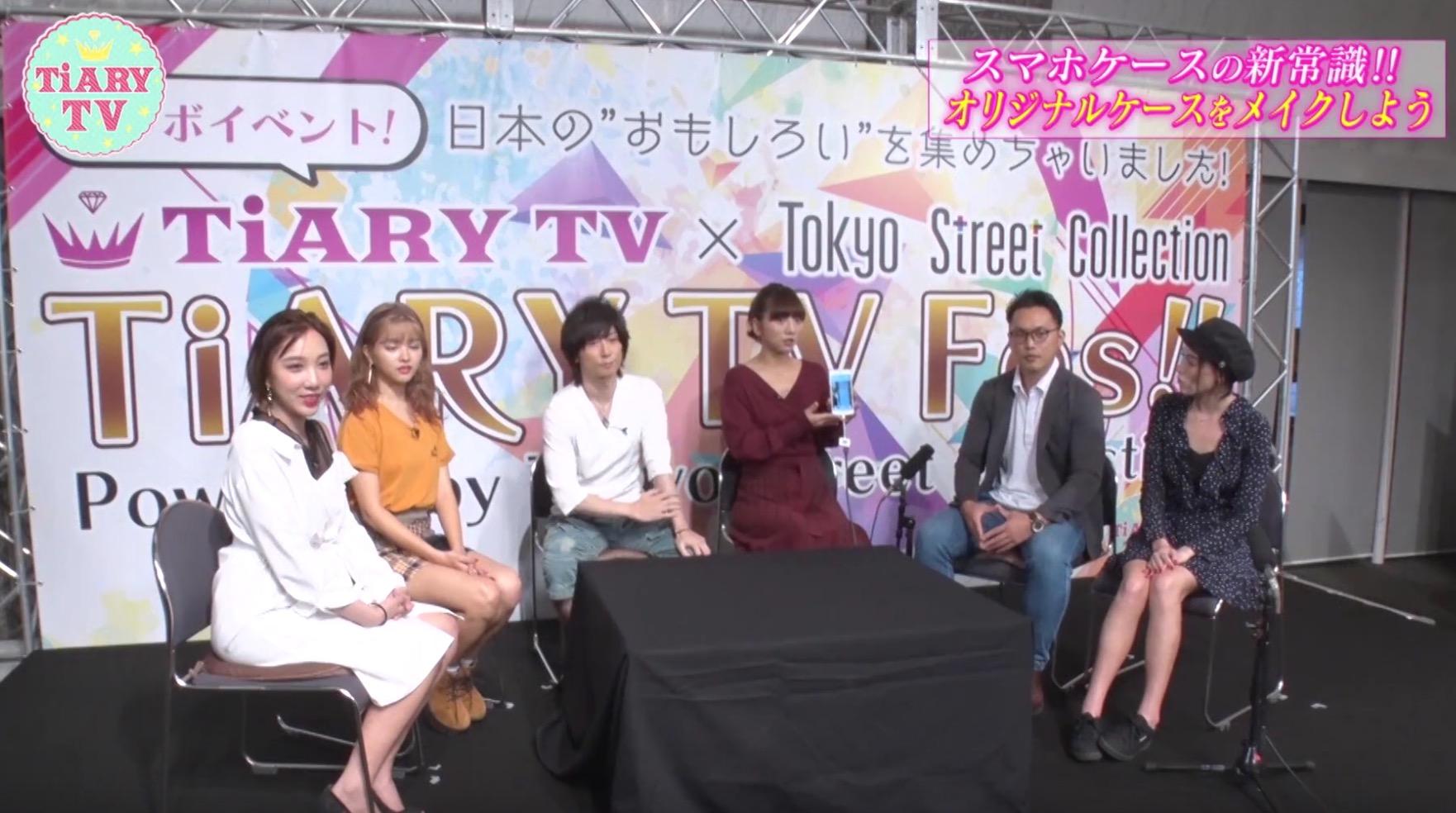 【メディア情報】Tiary TVでME-Q(メーク)が紹介されました!