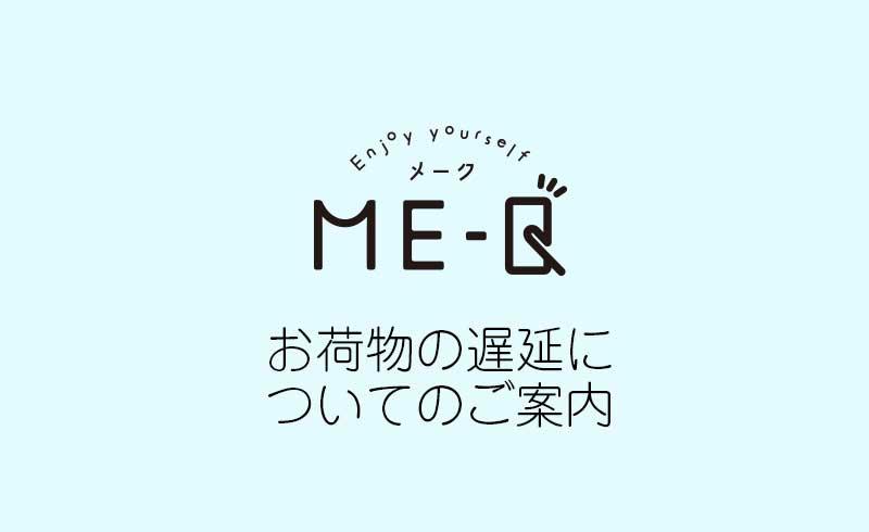 【重要】納期延長終了のお知らせ