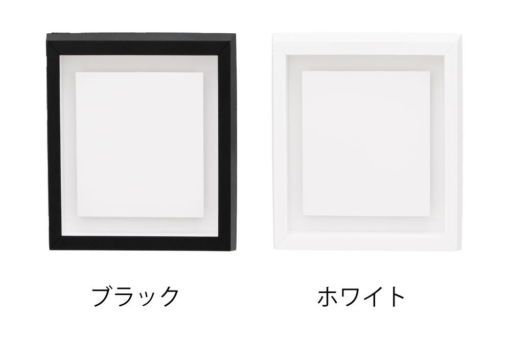 額縁カラーはブラックとホワイトの2色をご用意