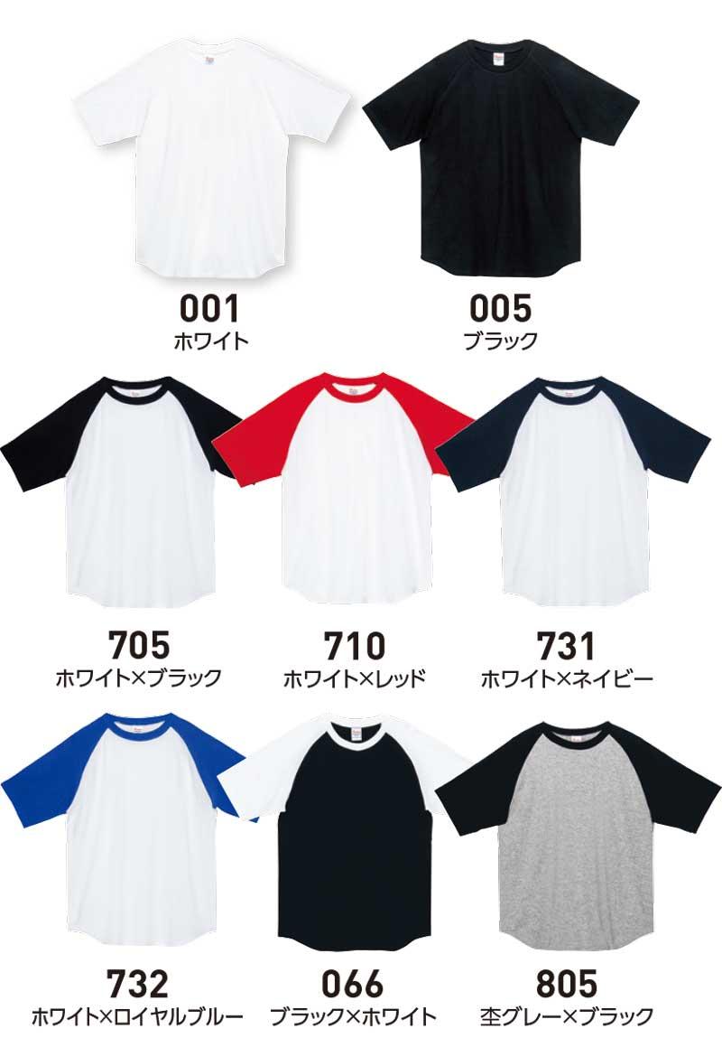 00106-CRTのカラー
