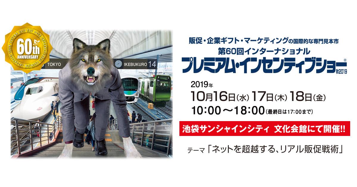 インターナショナル ギフト・ショー秋2019