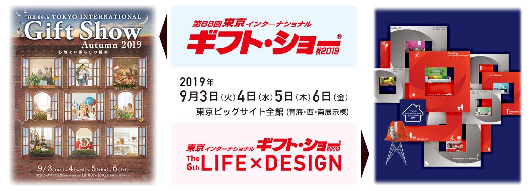 第88回東京インターナショナル ギフト・ショー秋2019出展のお知らせ