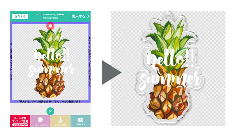 3Dプレビューでより仕上がりイメージがわかりやすく
