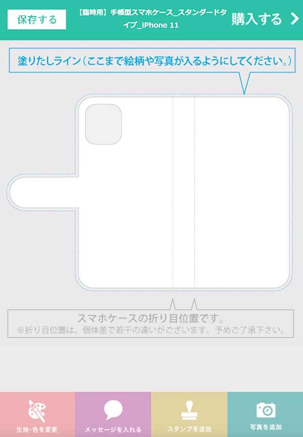 臨時用のスタンダード手帳型ケースiPhone11