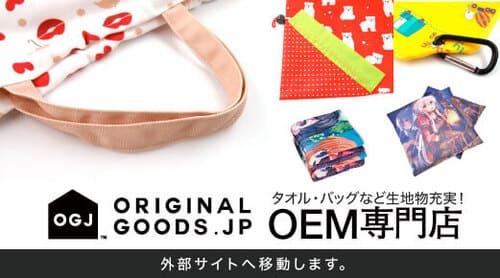 オリジナルグッズ.jp