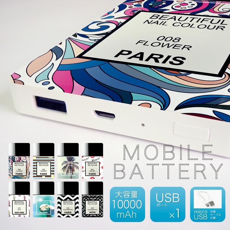 10000mAhモバイルバッテリー  大容量のモバイルバッテリーを一つから制作