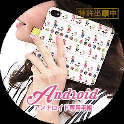 シンプル手帳ケース(Android)