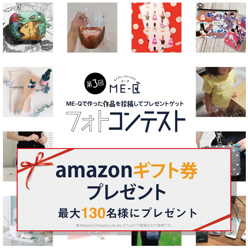 Amazonギフトカードが当たる!第3回「ME-Qフォトコンテスト」実施中!