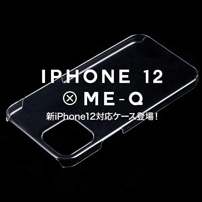 【iPhone12対応開始】iPhone12ケースをオリジナル簡単作成(1個から)!最新のiPhoneやアンドロイドのオリジナルスマホケースを作るならME-Qにおすすめ