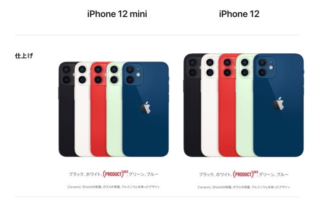 「5G」って何?iPhone12のメリットは?