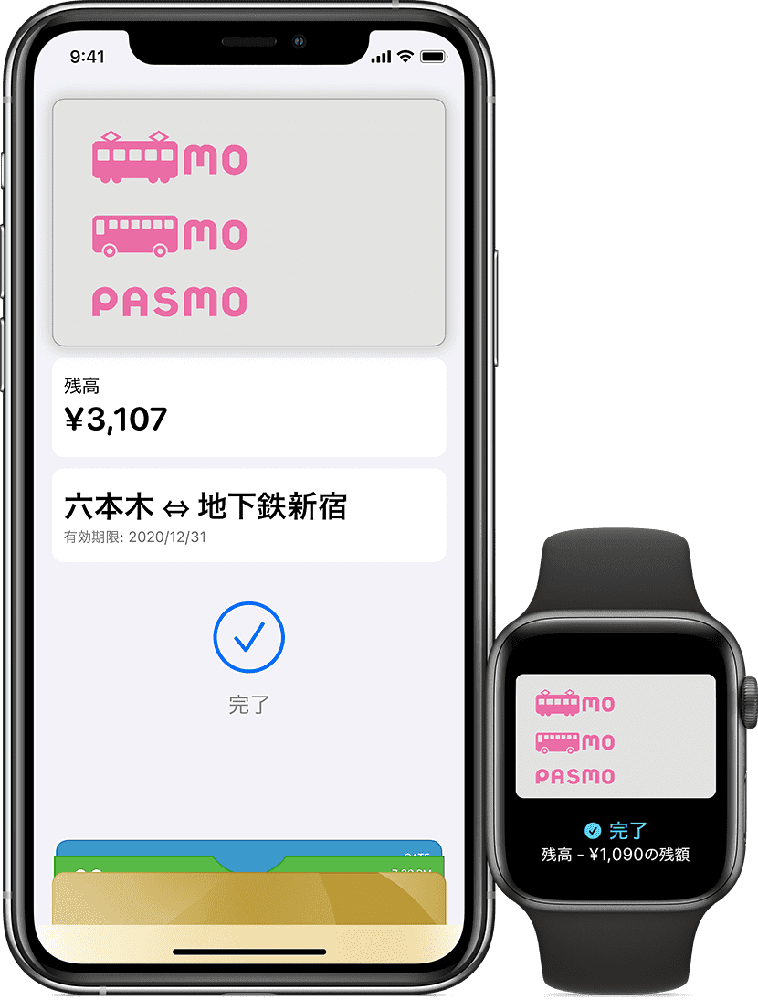 いよいよPASMOがiPhone Apple Watchに対応