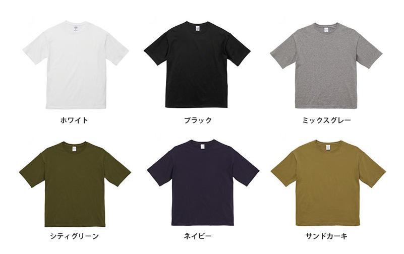 Tシャツのカラー