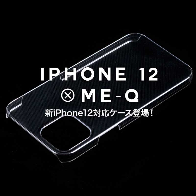 iPhone12のメリット・デメリット