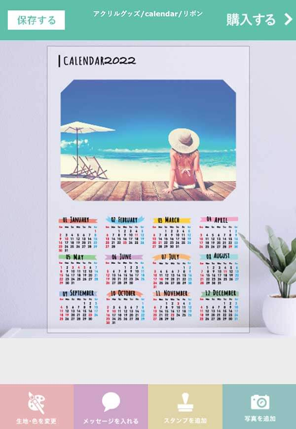 アクリル カレンダーをME-Qする