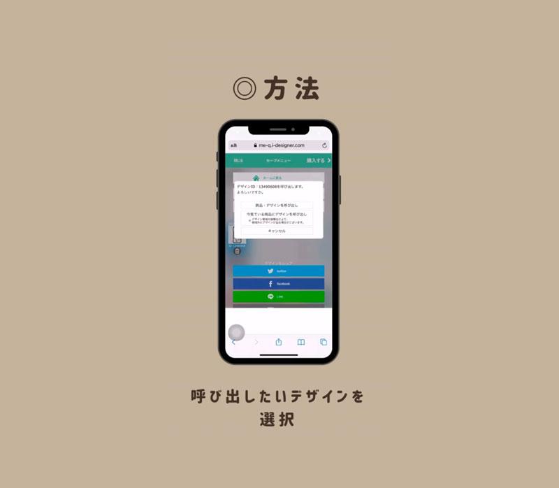 【コピペ機能追加】作ったデザインを他のオリジナルグッズに流用できる「コピペ機能」追加
