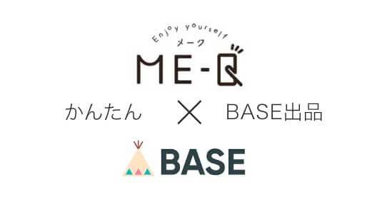 BASE連携についてのお知らせ|オリジナルグッズを1個から作成