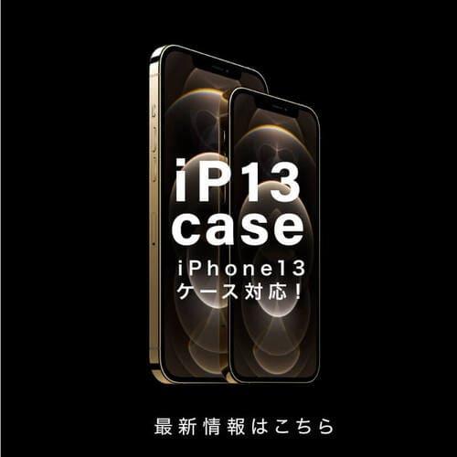 iPhone13オリジナルスマホケース