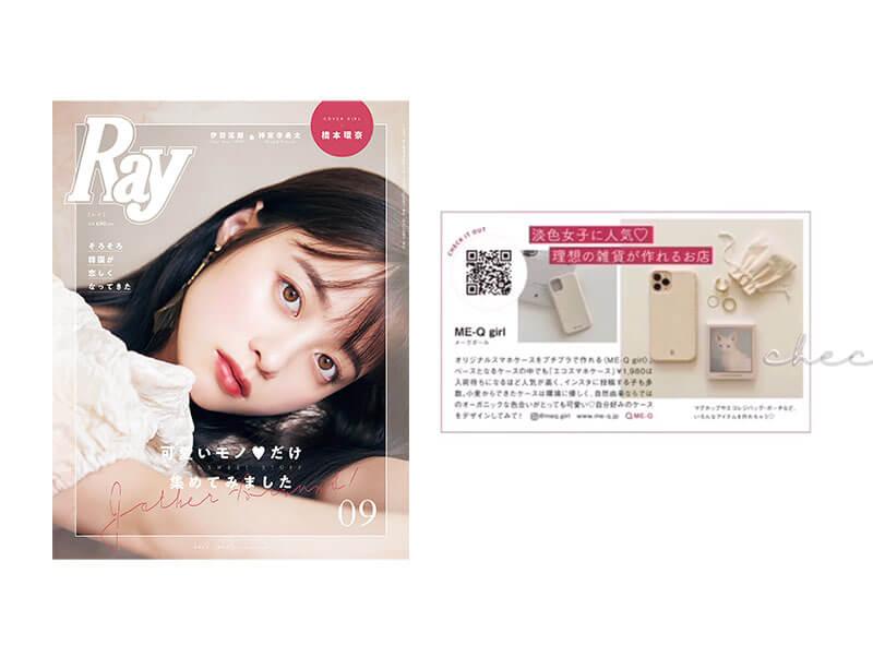 雑誌『Ray』09月号に掲載されました。