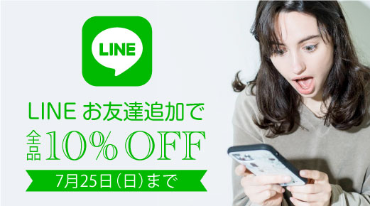 Line公式サイト|オリジナルグッズの新着情報やお得情報のお知らせ