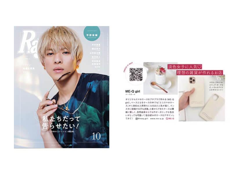 雑誌『Ray』10月号に掲載されました。