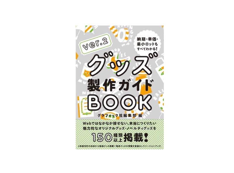 グッズ製作ガイドBOOK ver.2に掲載されました。