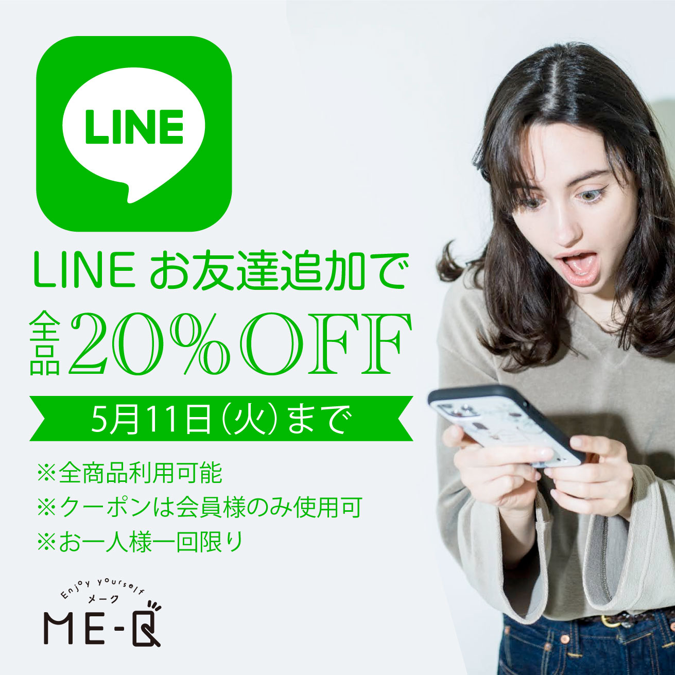 LINE公式アカウント お友達追加で 20%OFF クーポンプレゼント!