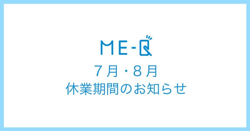 7月・8月休業期間のお知らせ
